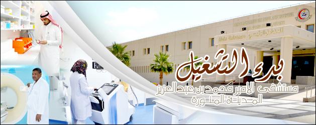 http://ngha.med.sa/Arabic/MedicalCities/AlMadinah/PublishingImages/MadinaBannerAR.jpg
